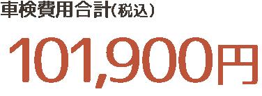 車検費用合計(税込)101,900円