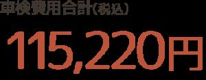 車検費用合計(税込)115,220円