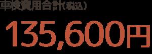 車検費用合計(税込)135,600円