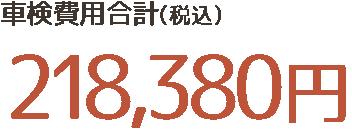 車検費用合計(税込)218,380円