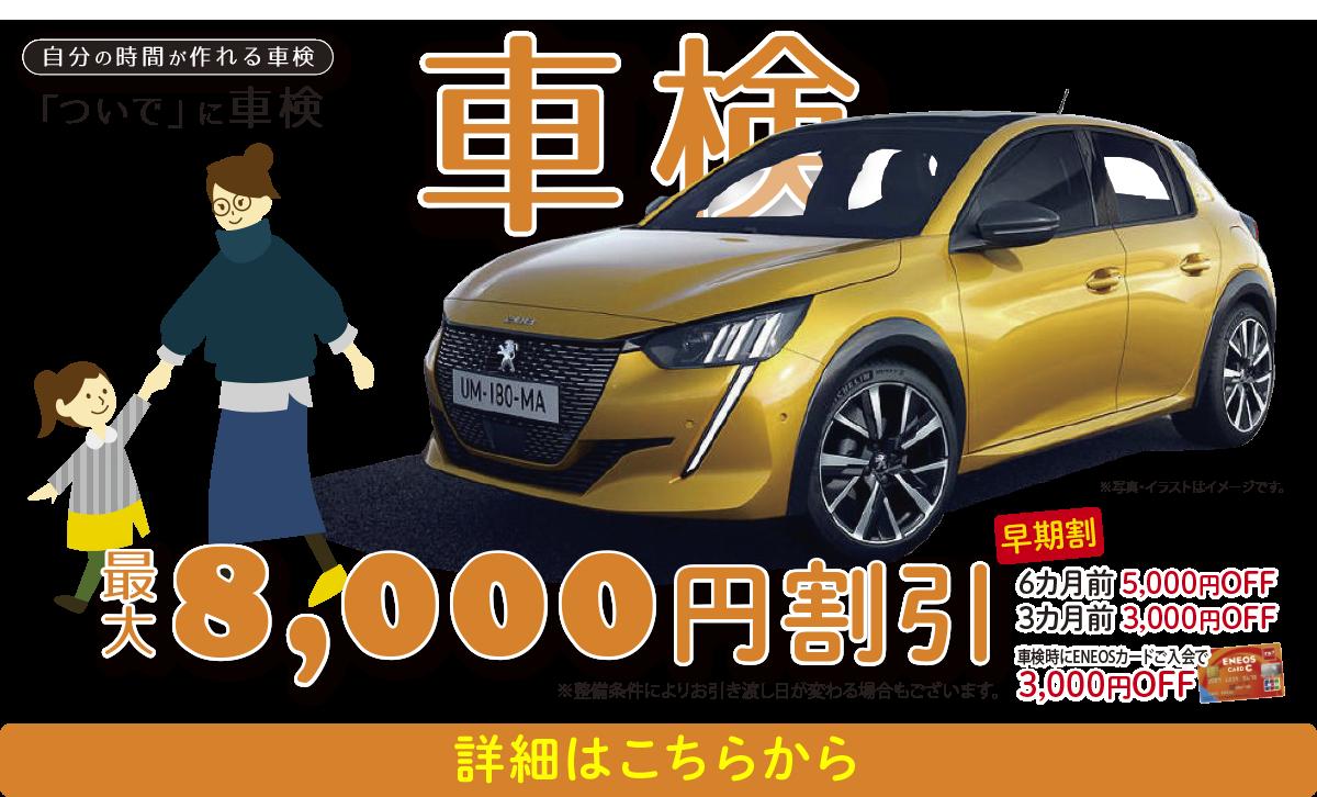 車検最大8,000円引き